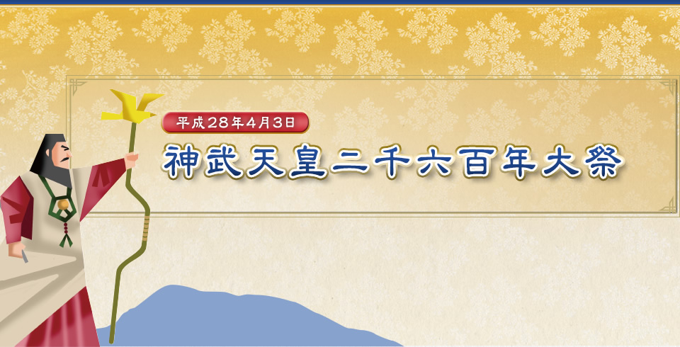 平成28年4月3日 神武天皇二千六百年大祭