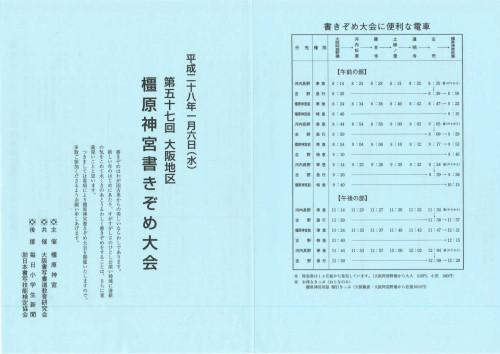 第57回大阪地区橿原神宮書初め大会(おもて)