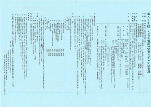 第57回大阪地区橿原神宮書初め大会(うら)