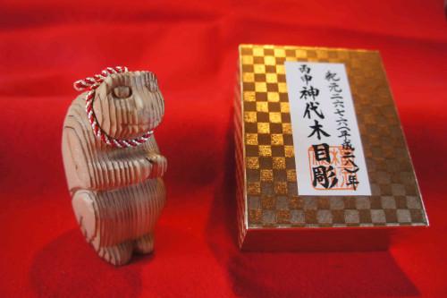 干支木目彫(小)