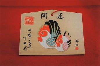 ◆開運 干支彩色絵馬(500円)