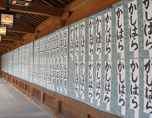 ◆各学年により課題文字が異なった作品が展示されている廻廊風景