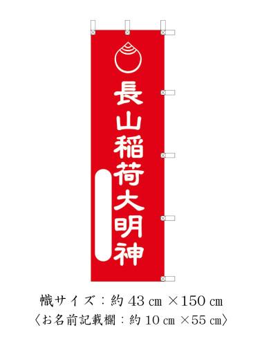 500幅フォーマット_長山稲荷のぼり_画像2種-02