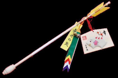 開運 幸せの矢〈初穂料2,000円〉
